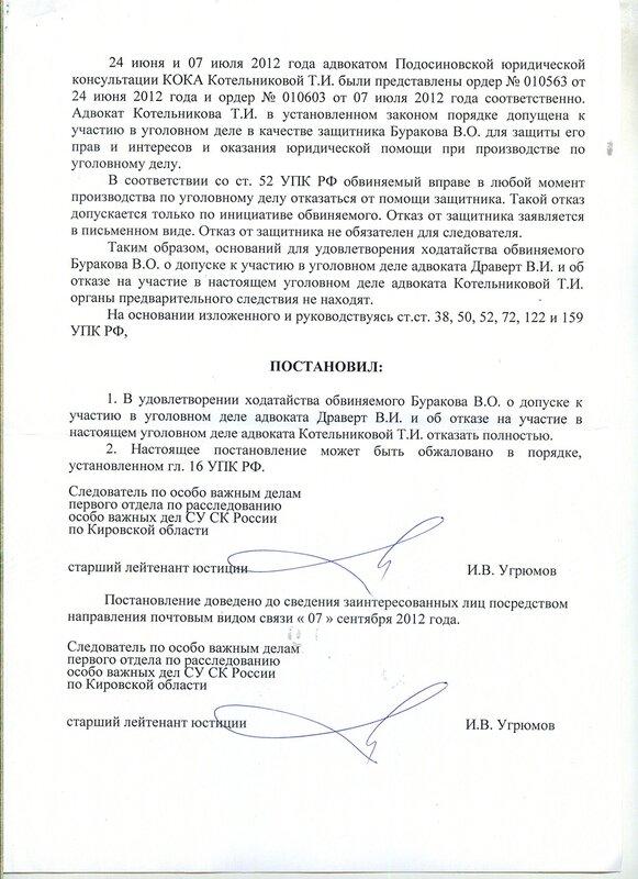 тело Ходатайство о допуске защитника по административному делу резвых