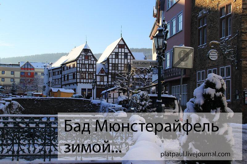 Бад Мюнстерайфель зимой