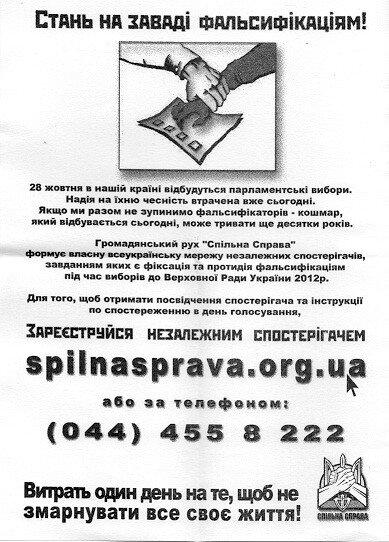 Регистрация независимым наблюдателем на выборах