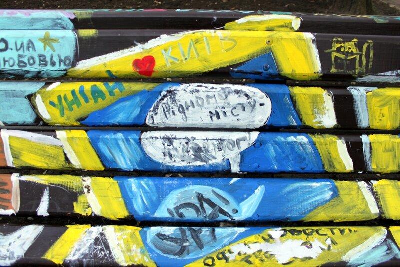 Пожелание Александра Попова Киеву на скамейке