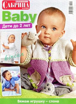 Название журнала: Сабрина Baby 8 2012 Журнал посвящен вязанию одежды для малышей в возрасте до 2 лет.