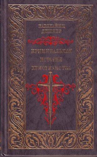 Дешнер К. Криминальная история христианства. Том 2