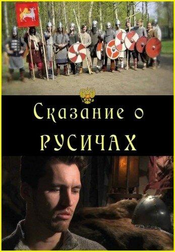 Сказание о Русичах