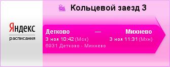 6931,  (3 ноя 10:42) - Михнево (3 ноя 11:31)