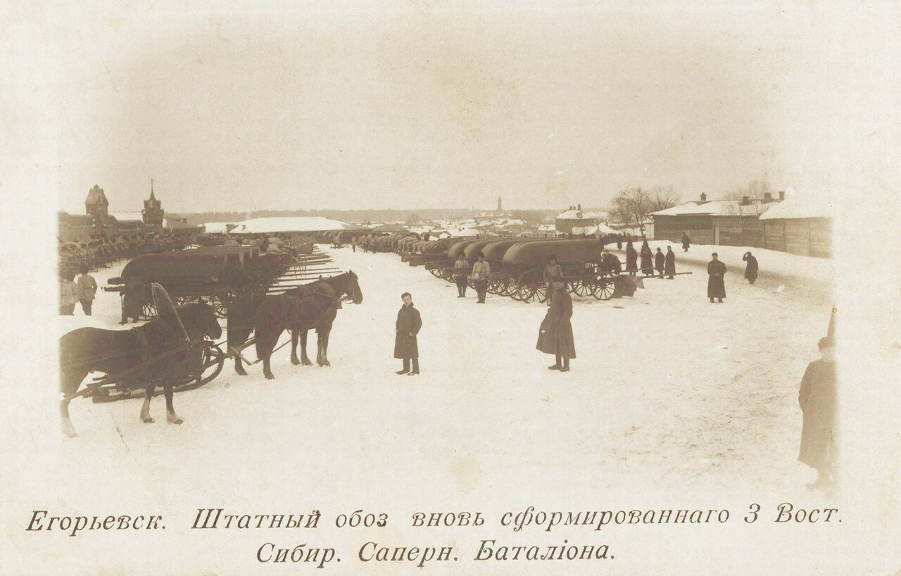 Штатный обоз вновь сформированного 3 Восточно-Сибирского Саперного Батальона