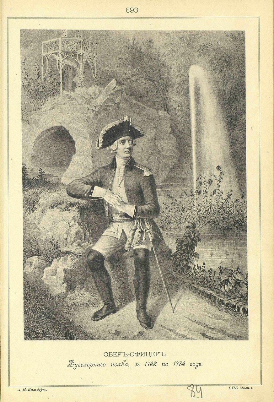693. ОБЕР-ОФИЦЕР Фузелерного полка, с 1763 по 1786 год