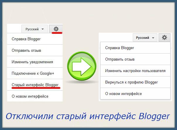 Отключили старый интерфейс Blogger