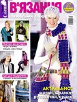 Cабрина Спецвыпуск №3 2012 Шапки, шарфы, сумки