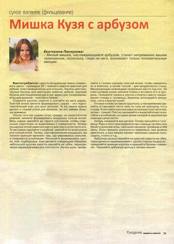 Рукоделие: модно и просто № 9 2012