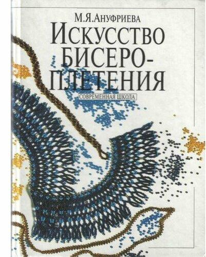 Книга предназначена для желающих освоить искусство бисерного плетения.  Построенная по принципу `от простого к...