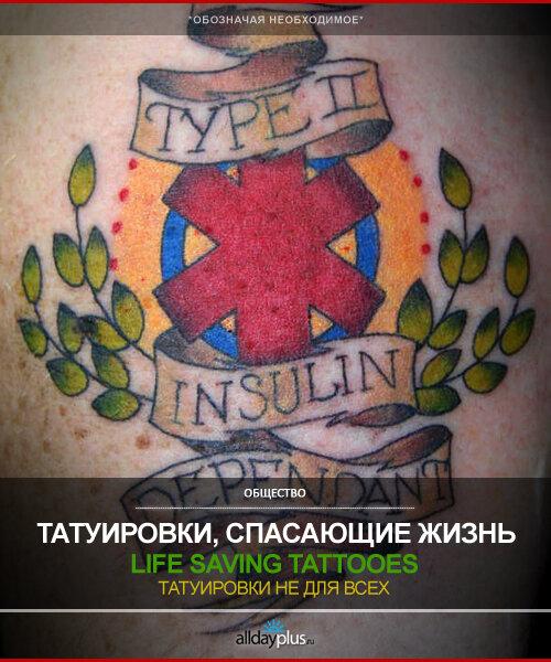 """Особые татуировки. Татуировки, ради спасения жизни.  """"Life saving tattooes"""" - 26 тематических узоров."""