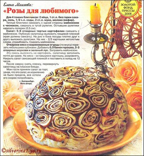 Рецепт салата розы для любимого с фото