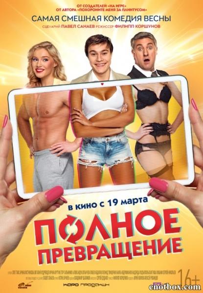 Полное превращение (2015/DVD5/DVDRip)