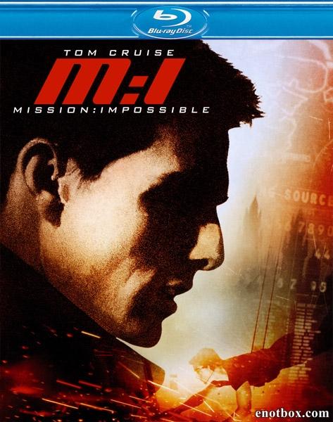 Миссия: невыполнима / Mission: Impossible (1996/BDRip/HDRip)