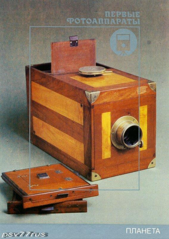 Фотоаппарат для дагеротипов Шевалье