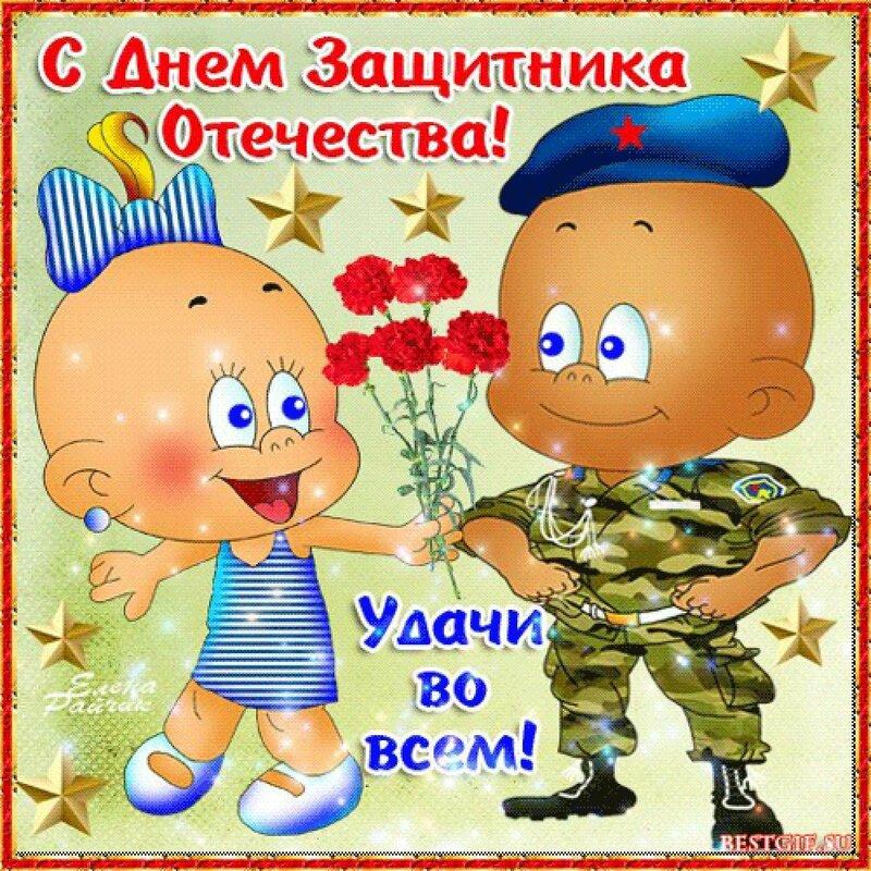Поздравления с днём защитника отечества для мальчика 98