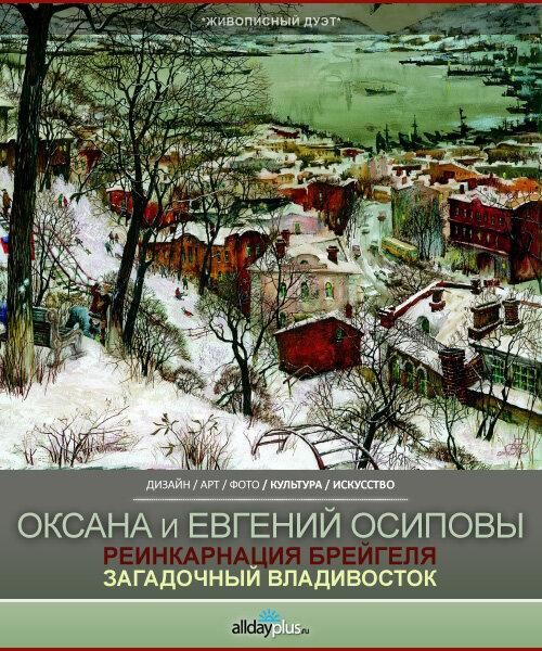 Оксана и Евгений Осиповы. Два колеса-пара.