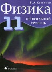 Книга Физика, 11 класс, Профильный уровень, Касьянов В.А., 2011