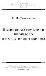 Великие математики прошлого и их великие теоремы, Тихомиров В.М., 1999