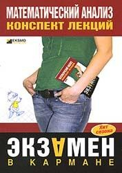 Книга Математический анализ - Конспект лекций - Воронина Б.Б.