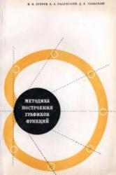 Книга Методика построения графиков функций. Егерев В.К, Радунский Б.А, Тальский Д.А. 1970
