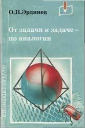 Книга От задачи к задаче - по аналогии. Эрдниев О.П. 1998