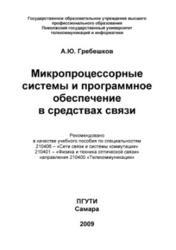 Книга Микропроцессорные системы и программное обеспечение в средствах связи, Гребешков А.Ю., 2009
