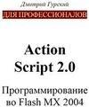 Книга Программирование во Flash MX 2004 - Action Script 2.0 - Гурский Д.