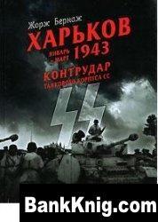 Журнал Харьков январь-март 1943 г.-Контрудар танкового корпуса СС.