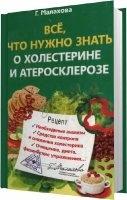 Книга Малахова Г.И. - Всё, что нужно знать о холестерине и атеросклерозе (2011)