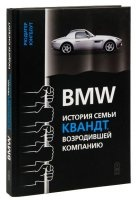 Книга Р. Юнгблут - BMW. История семьи Квандт, возродившей компанию (2011)