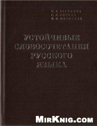 Книга Устойчивые словосочетания русского языка