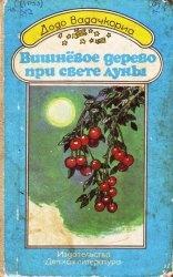 Книга Вишнёвое дерево при свете луны