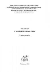 Книга Числовые и функциональные ряды