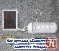 Книга Книга Как сделать светильник на солнечной батарее