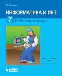 Книга Информатика, 7 класс, Рабочая тетрадь, Босова Л.Л., 2012