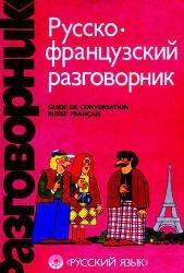 Книга Русско-французский разговорник, Сорокин Г. А., Никитина С.А., 1991