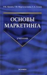 Книга Основы маркетинга - Цахаев Р.К., Муртузалиева Т.В., Алиев С.А.