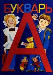 Книга Букварь, 1 класс, Горецкий В.Г., Кирюшкин В.А., Шанько А.Ф., 1992