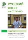 Книга Русский язык на отлично - Тихов А.Н