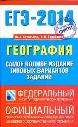 Книга ЕГЭ 2014, География, Самое полное издание типовых вариантов, Соловьева Ю.А., Барабанов В.В.