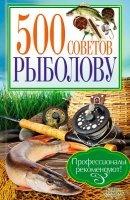 Книга Галич Андрей - 500 советов рыболову (2013)