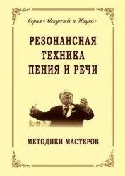 Книга Резонансная техника пения и речи. Методики мастеров. Сольное, хоровое пение, сценическая речь