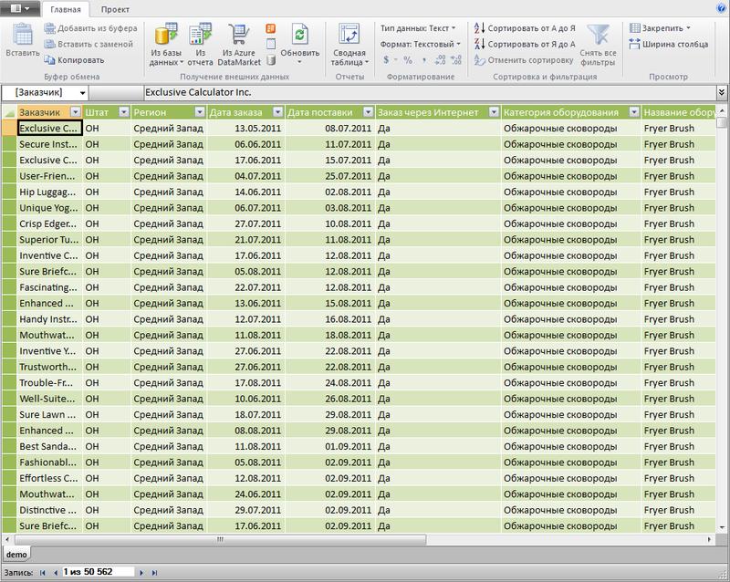 Рис 10.8. 1,8 млн записей отображаются в виде сетки, которая весьма напоминает обычную электронную таблицу Excel