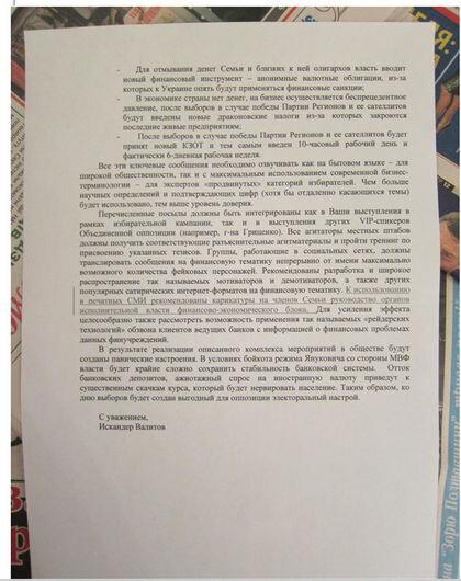 Аналитическая записка для Яценюка