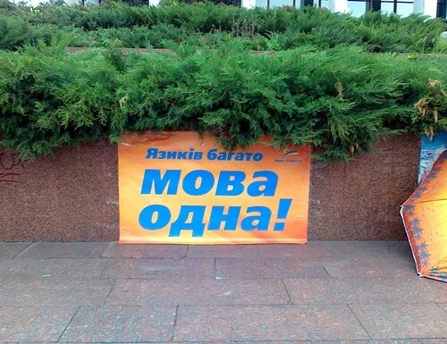 Акция против русского языка