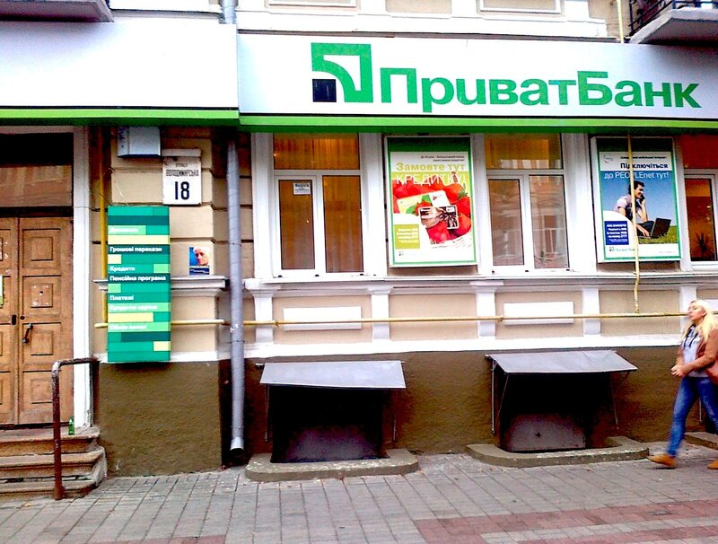 Отделение ПриватБанка на Владимирской