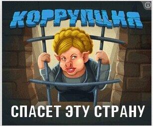 Юлия Тимошенко в рекламе игры Коррупция