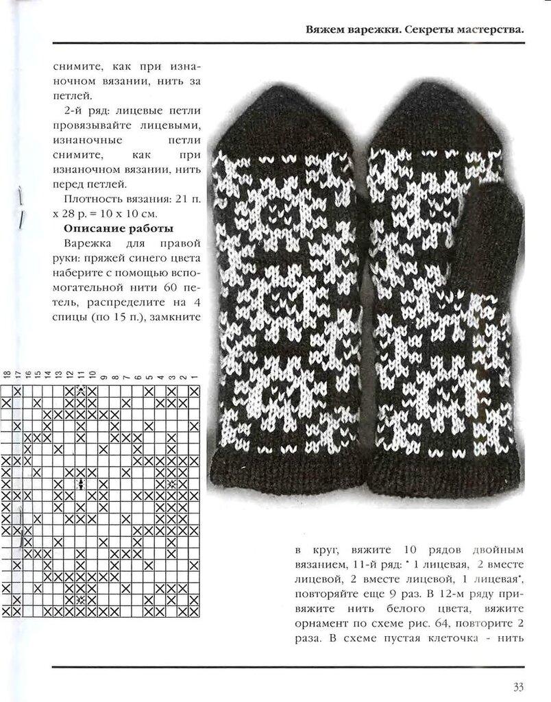 Схема вязания варежек спицами с орнаментом схемы 157