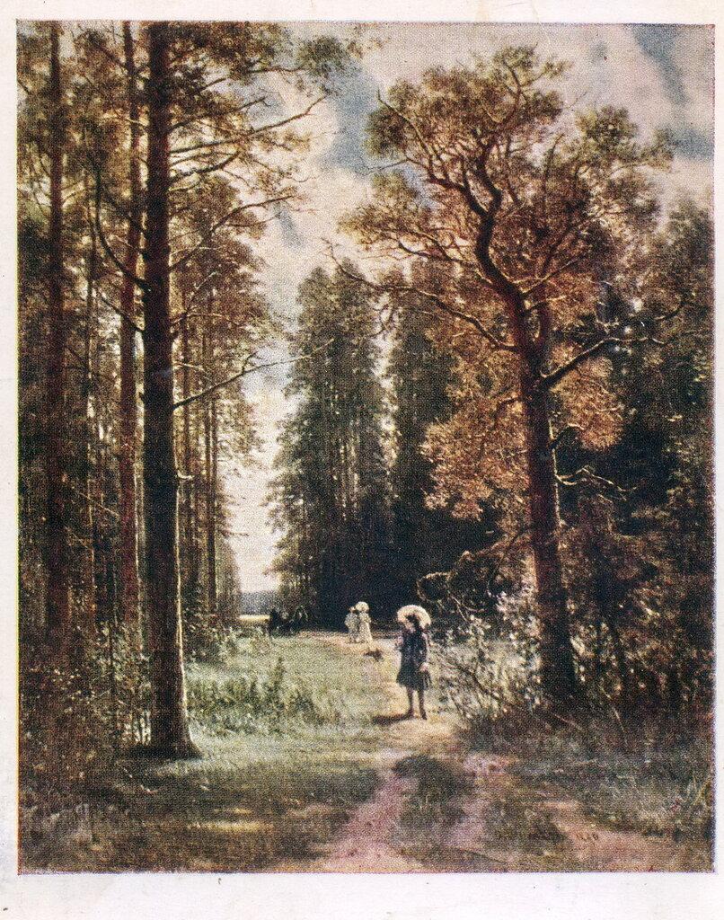 Шишкин И.И. Шишкин. Дорога в лесу. 1880 г.